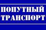 Домашний переезд в Ленинградскую область, Газель, Бычок, 5 тонник, 10 тонник